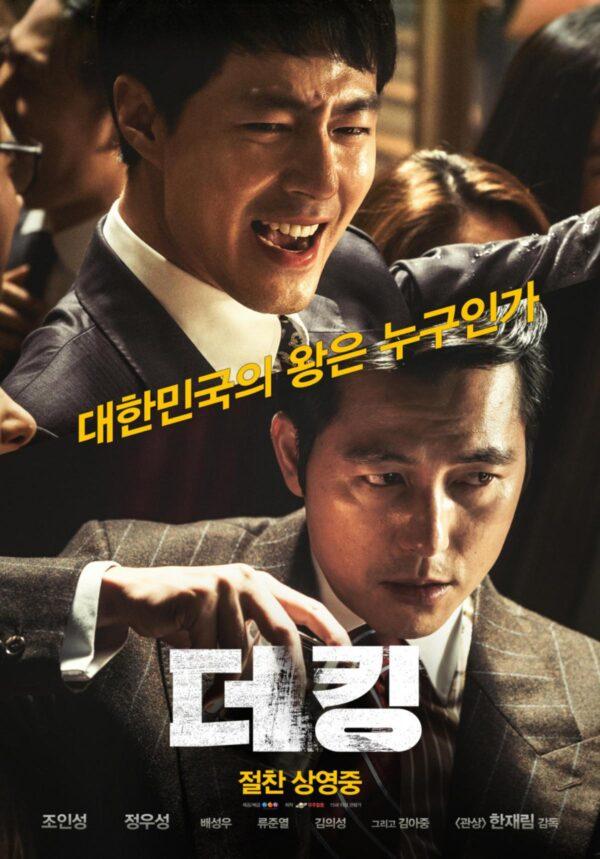 映画「ザ・キング」のポスター