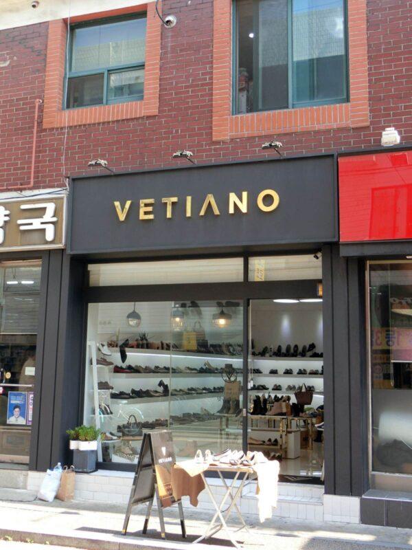 聖水の靴屋Vetianoの外観